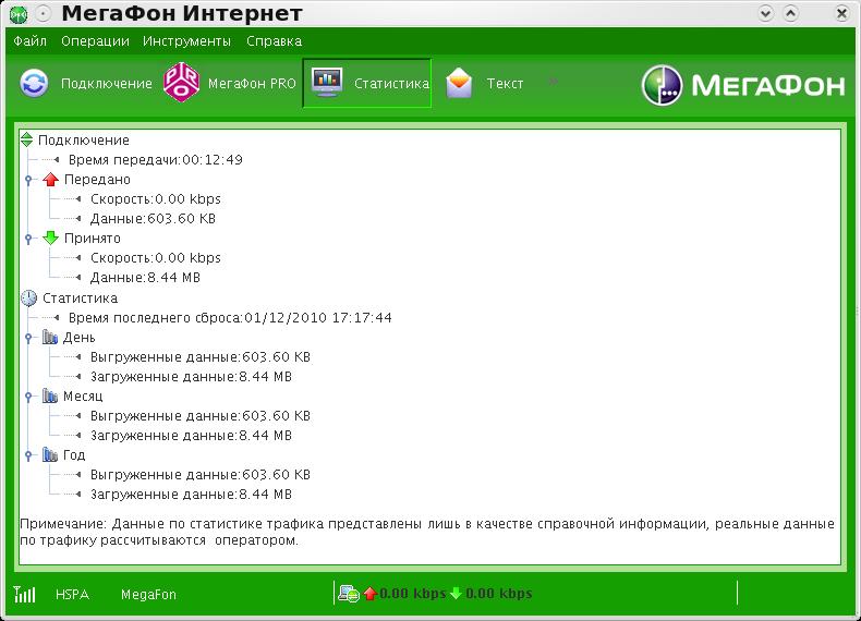 МегаФон Интернет в Linux