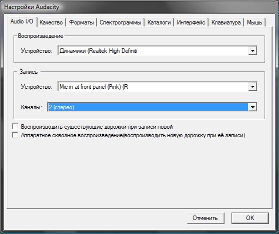 Настройка Audiocity - Audio Input/Output