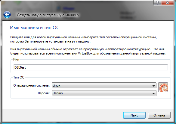 Выбор типа ОС в VirtualBox