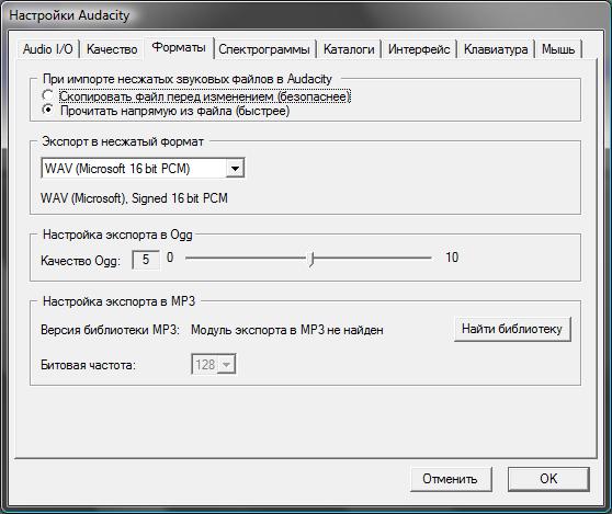 Настройка Audacity - Форматы файлов