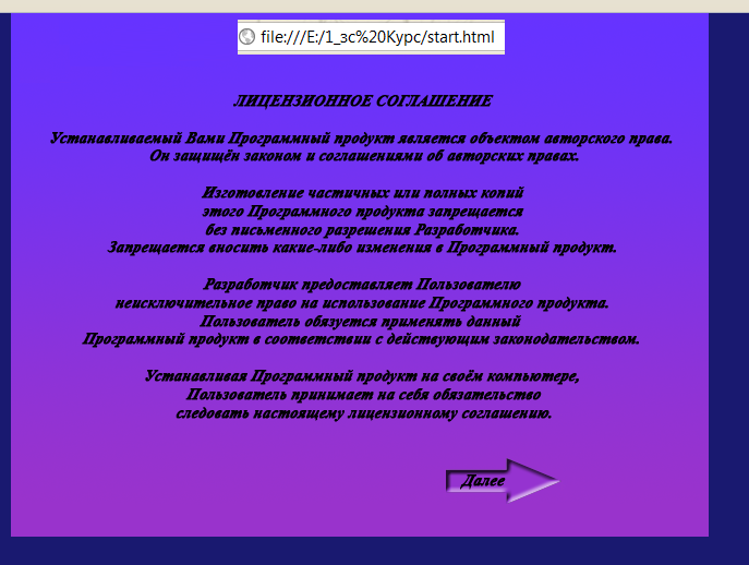 Лицензионное соглашение