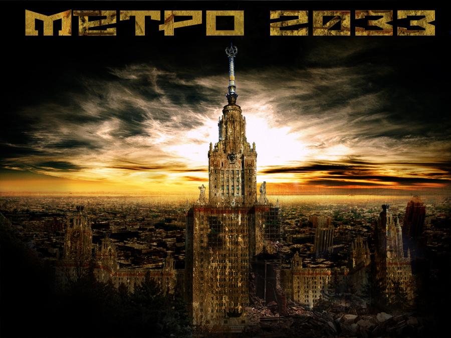 МГУ, 20 лет после ядерной катастрофы (Вселенная Метро 2033)