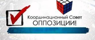 Мнение о Координационном Совете Российской Оппозиции: значение для общества и роль в будущем
