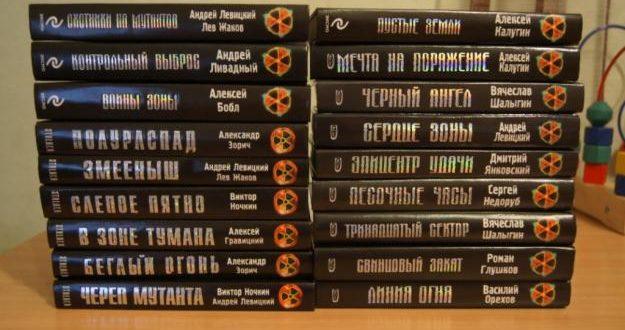 Что же стало с серий книг S.T.A.L.K.E.R. и самой игрой?
