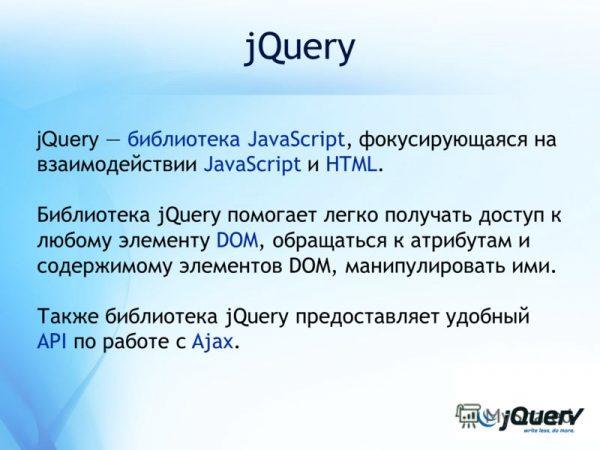 Язык программирования Java и библиотеки jQuery. Причины популярности и какие есть недостатки