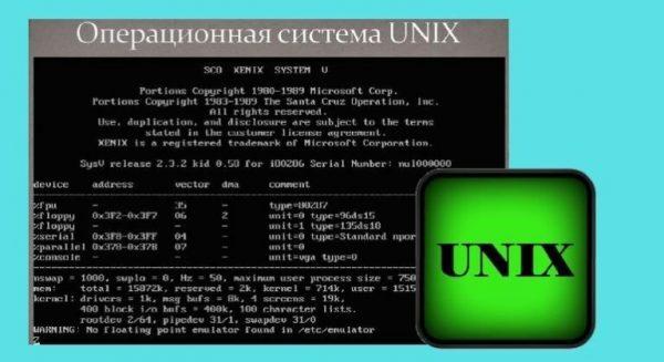 Современные операционные системы: Unix